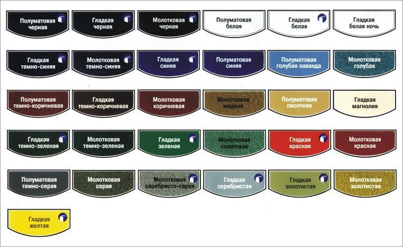 список цветов для краски